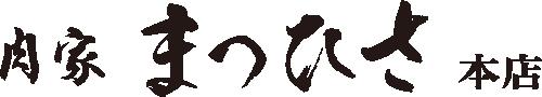 飛騨牛一頭買い 炭火焼肉|肉家 まつひさ|岐阜市茜部
